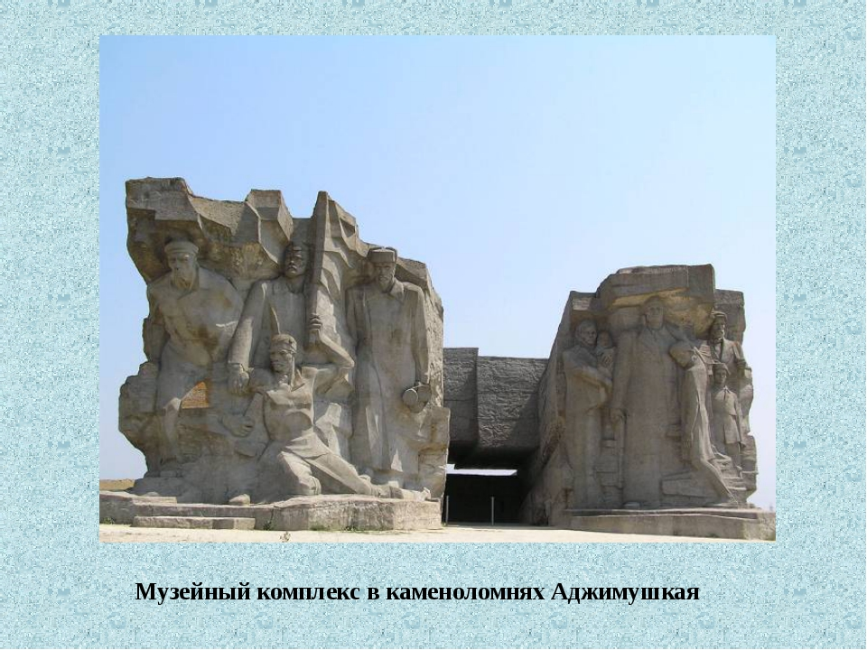 Музейный комплекс в каменоломнях Аджимушкая