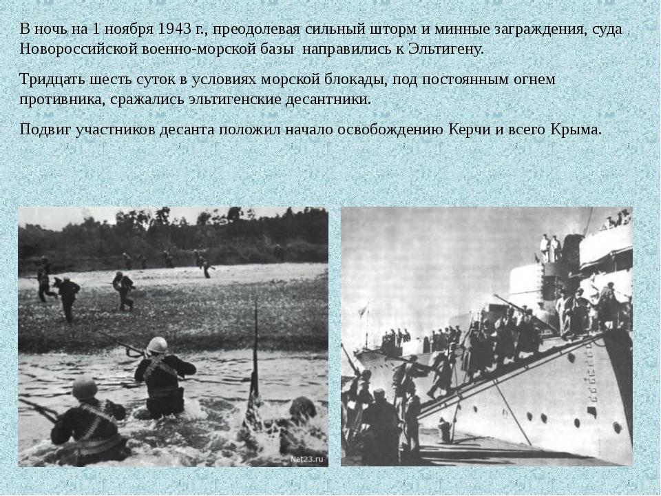 В ночь на 1 ноября 1943 г., преодолевая сильный шторм и минные заграждения, с...