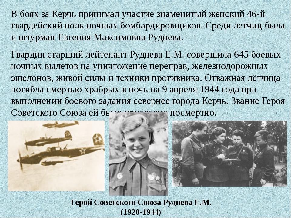 В боях за Керчь принимал участие знаменитый женский 46-й гвардейский полк ноч...
