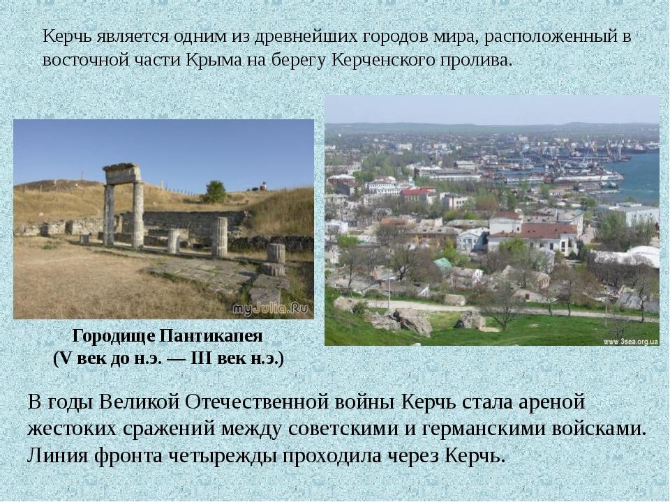 Керчь является одним из древнейших городов мира, расположенный в восточной ча...