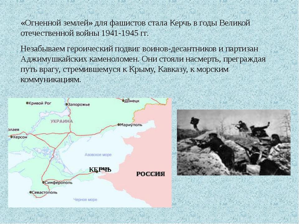«Огненной землей» для фашистов стала Керчь в годы Великой отечественной войны...
