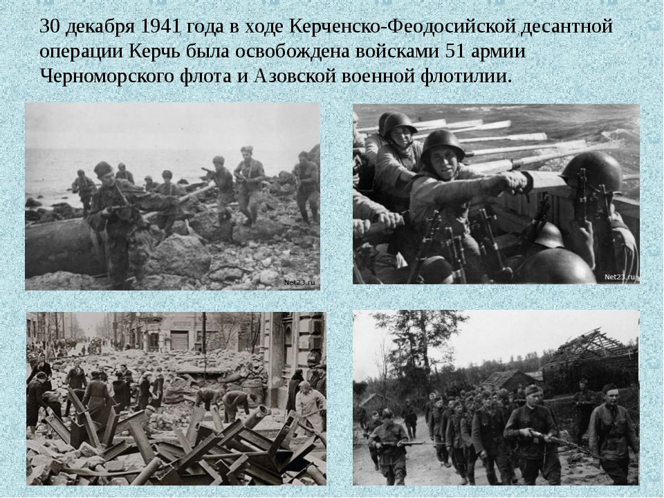 30 декабря 1941года входе Керченско-Феодосийской десантной операции Керчь б...