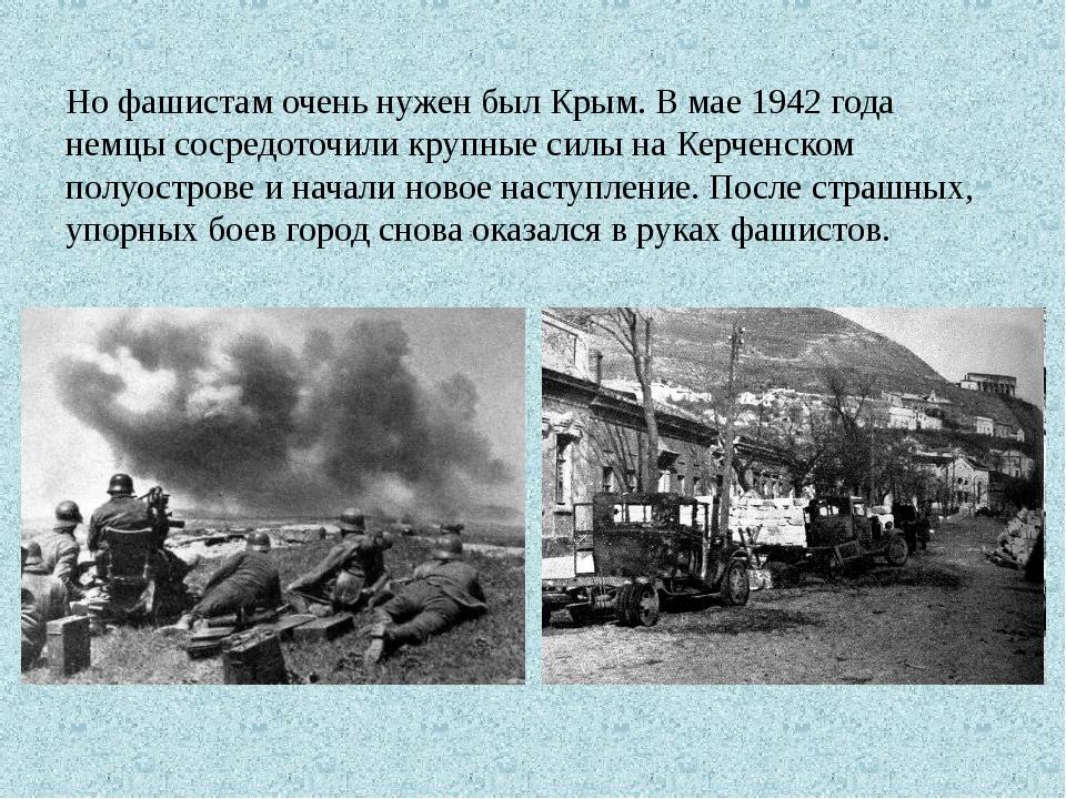 Нофашистам очень нужен был Крым. Вмае 1942года немцы сосредоточили крупные...