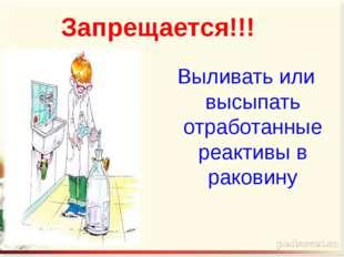 Запрещается!!! Выливать или высыпать отработанные реактивы в раковину