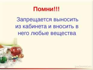 Помни!!! Запрещается выносить из кабинета и вносить в него любые вещества