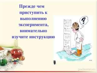 Прежде чем приступить к выполнению эксперимента, внимательно изучите инструкцию