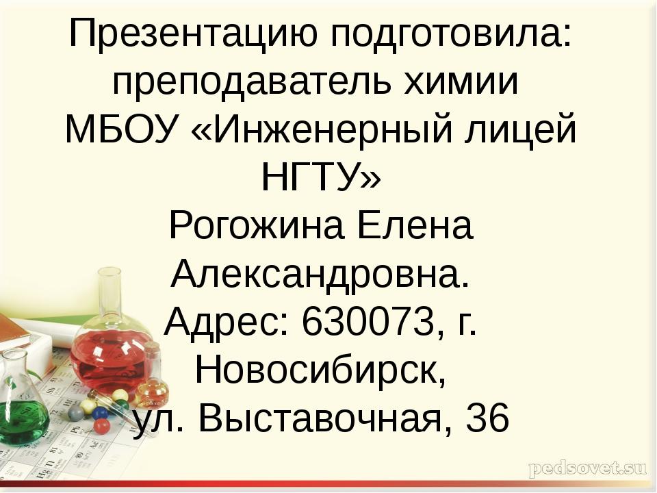 Презентацию подготовила: преподаватель химии МБОУ «Инженерный лицей НГТУ» Рог...
