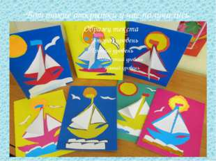 Вот такие открытки у нас получились.
