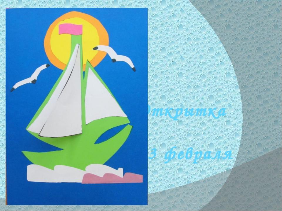 Урок изготовление открытки 2 класс