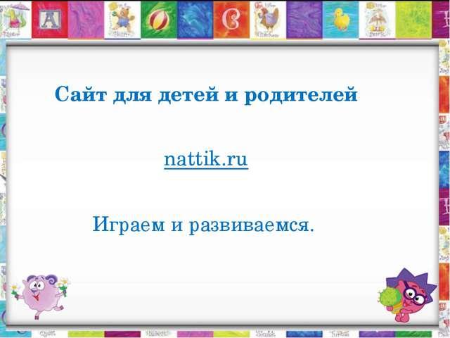 Сайт для детей и родителей nattik.ru Играем и развиваемся.