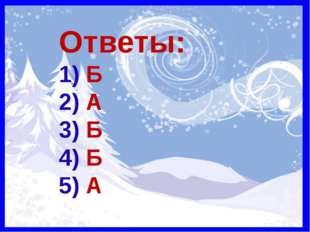 Ответы: 1) Б 2) А 3) Б 4) Б 5) А