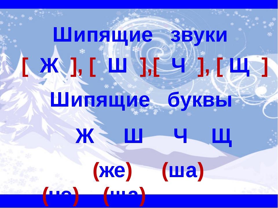 Шипящие звуки [ Ж ], [ Ш ],[ Ч ], [ Щ ] Шипящие буквы Ж Ш Ч Щ (же) (ша) (чэ)...