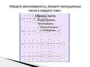 Найдите закономерность, впишите пропущенные числа и найдите ответ: