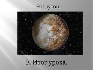 9.Плутон. 9. Итог урока.