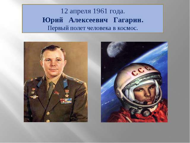 12 апреля 1961 года. Юрий Алексеевич Гагарин. Первый полет человека в космос.