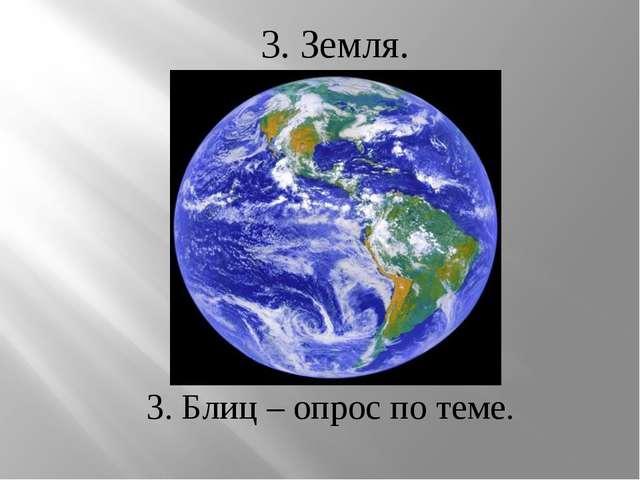 3. Земля. 3. Блиц – опрос по теме.