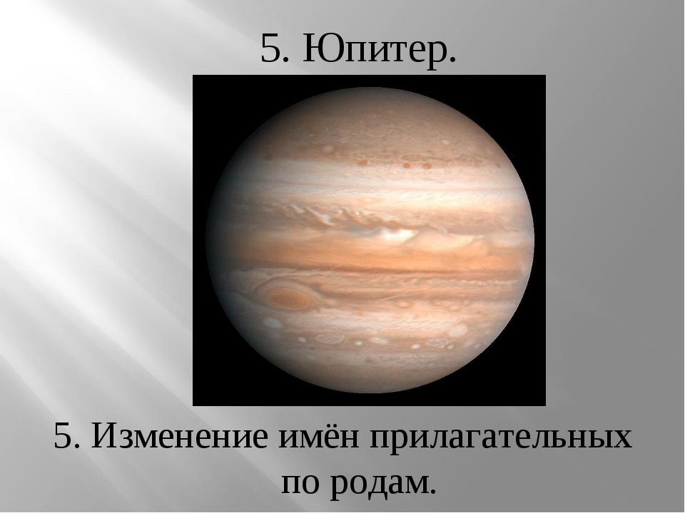 5. Юпитер. 5. Изменение имён прилагательных по родам.