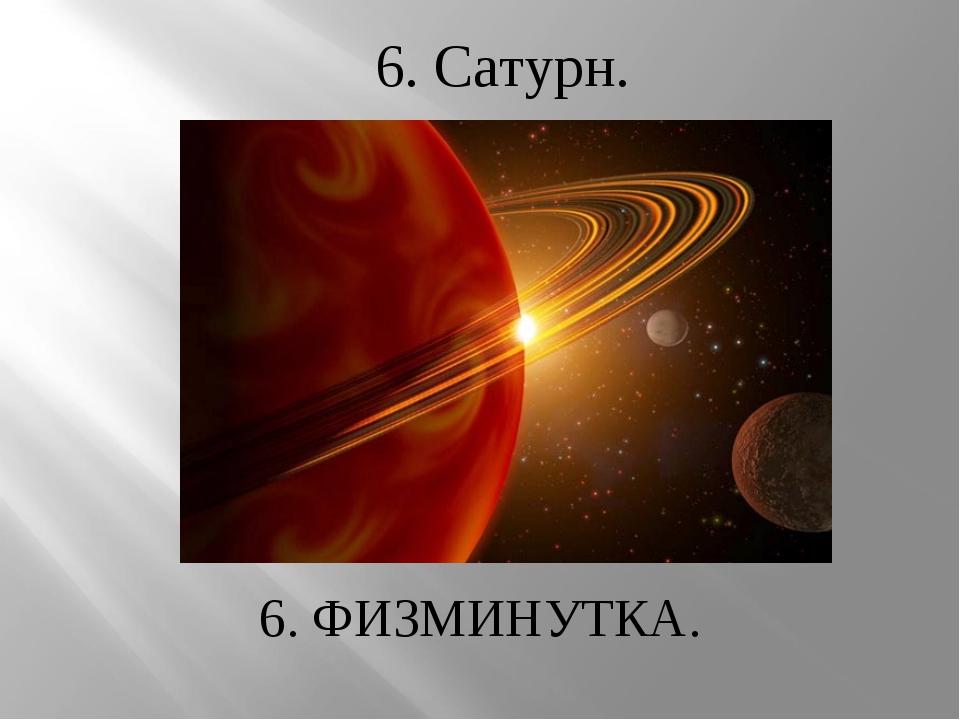 6. Сатурн. 6. ФИЗМИНУТКА.
