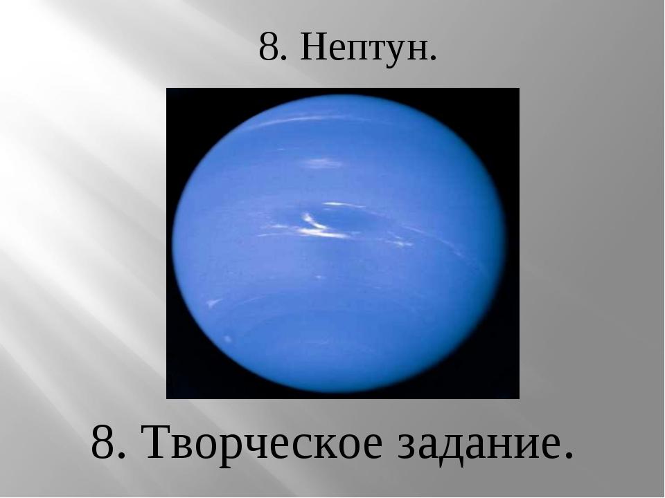 8. Нептун. 8. Творческое задание.
