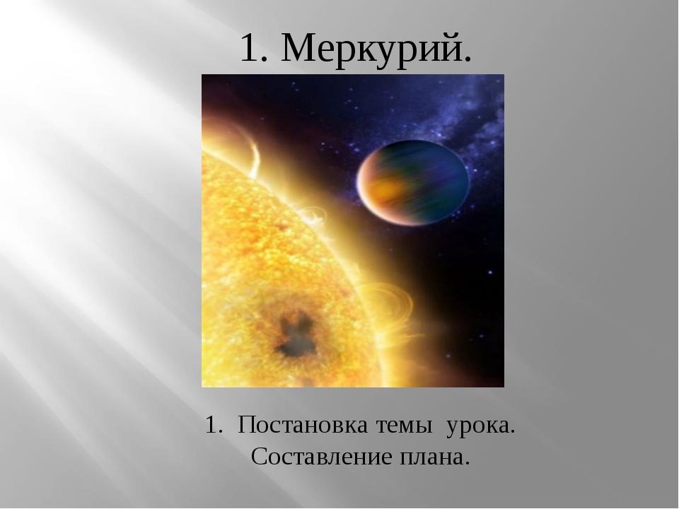 1. Меркурий. 1. Постановка темы урока. Составление плана.