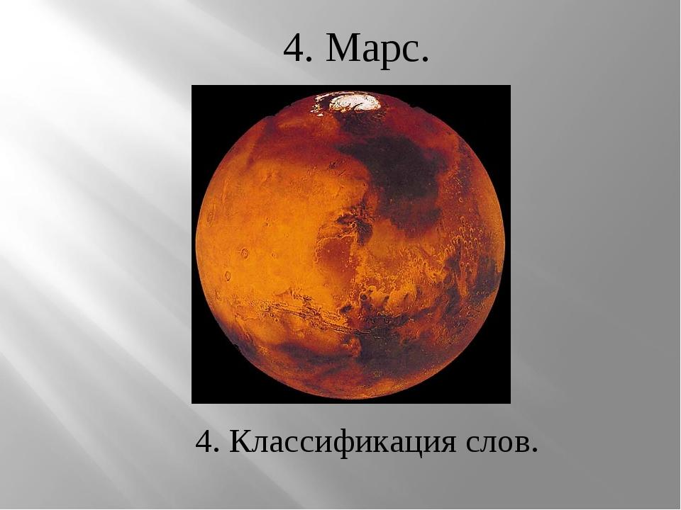 4. Марс. 4. Классификация слов.