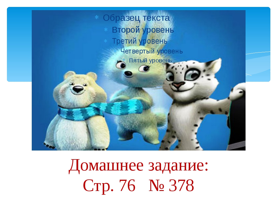 Домашнее задание: Стр. 76 № 378