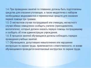 1.4. При проведении занятий по плаванию должны быть подготовлены средства для