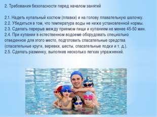 2. Требования безопасности перед началом занятий 2.1. Надеть купальный костю