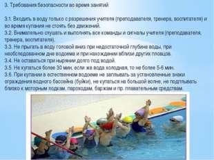 3. Требования безопасности во время занятий 3.1. Входить в воду только с раз