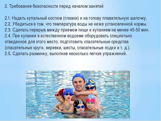 2. Требования безопасности перед началом занятий 2.1. Надеть купальный костю...