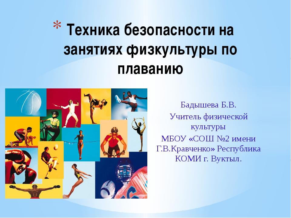 Бадышева Б.В. Учитель физической культуры МБОУ «СОШ №2 имени Г.В.Кравченко» Р...