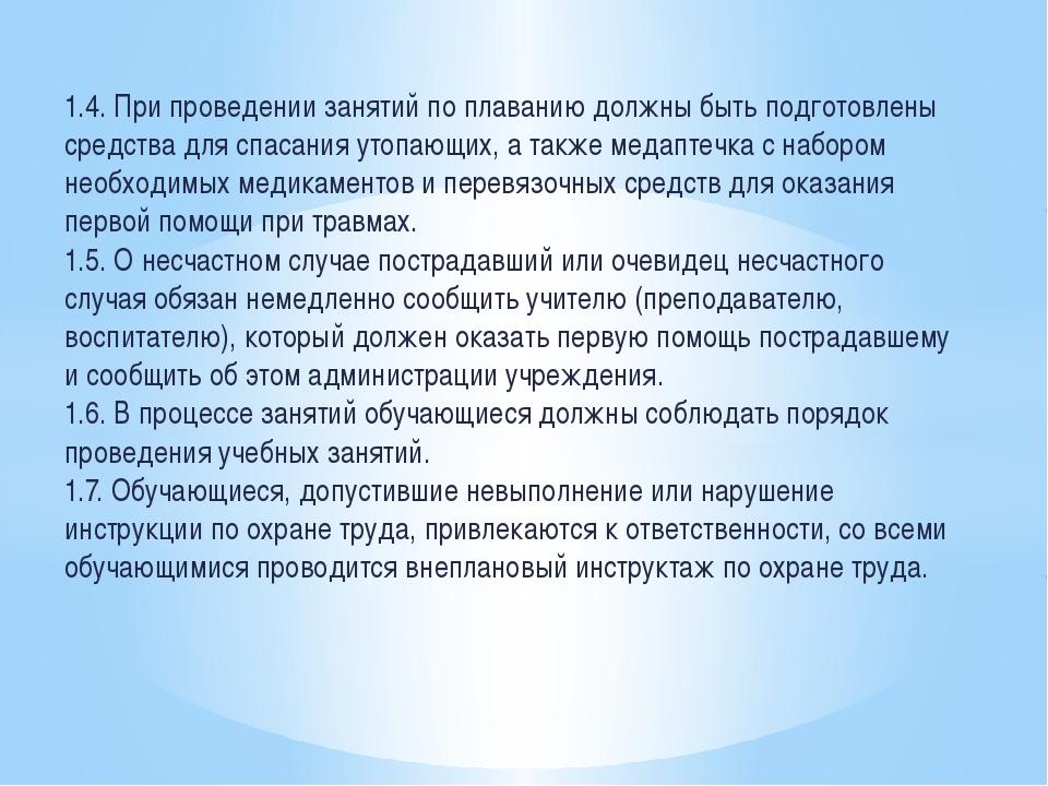 1.4. При проведении занятий по плаванию должны быть подготовлены средства для...