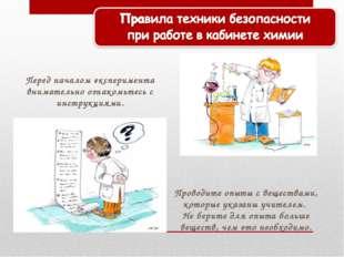 Перед началом эксперимента внимательно ознакомьтесь с инструкциями. Проводите