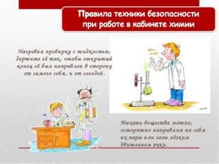 Нюхать вещества можно, осторожно направляя на себя их пары или газы лёгким дв