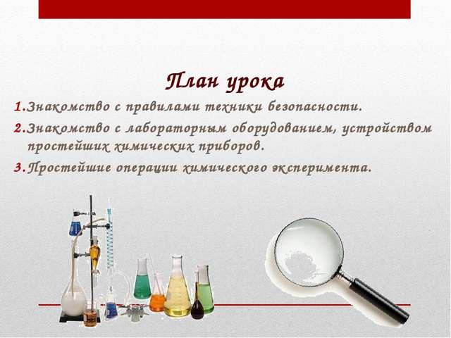 Знакомства С Лабораторным Оборудованием