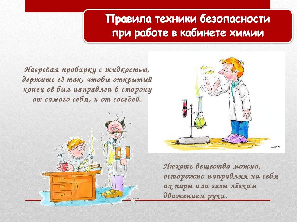 Нюхать вещества можно, осторожно направляя на себя их пары или газы лёгким дв...