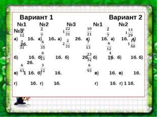 Вариант 1 Вариант 2 №1 №2 №3 №1 №2 №3 а) 1б. а)  1б. а) 2б. а) 1б. а) 1б.
