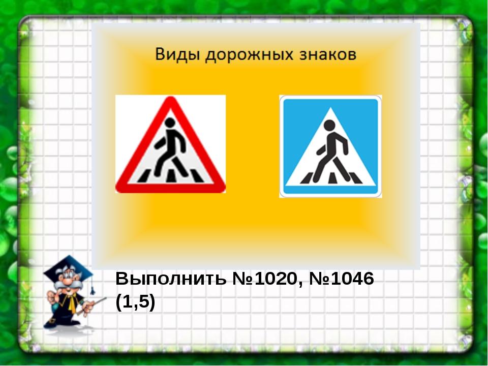 Выполнить №1020, №1046 (1,5)