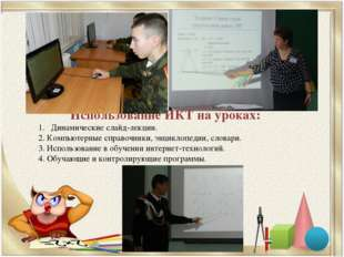 Использование ИКТ на уроках: Динамические слайд-лекции. 2. Компьютерные справ