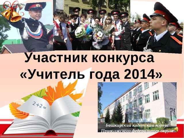 2 + 2 = Участник конкурса «Учитель года 2014» Башкирский кадетский корпус Пр...