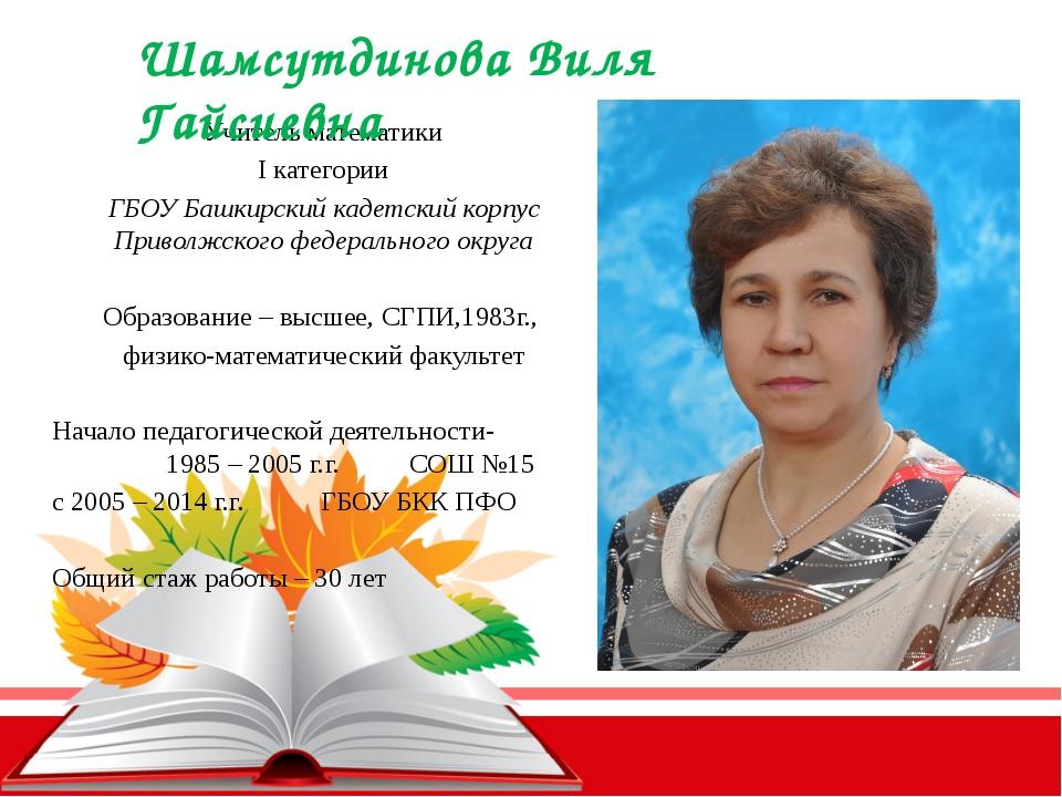Учитель математики I категории ГБОУ Башкирский кадетский корпус Приволжского...