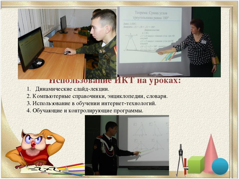 Использование ИКТ на уроках: Динамические слайд-лекции. 2. Компьютерные справ...