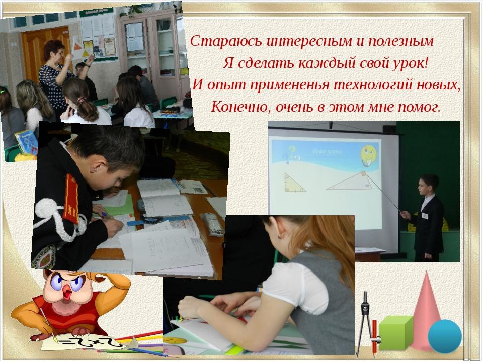 Стараюсь интересным и полезным Я сделать каждый свой урок! И опыт примененья...