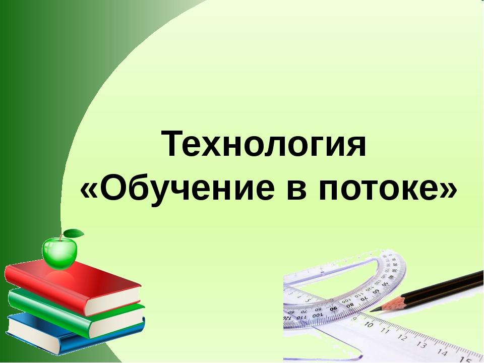 Технология «Обучение в потоке»