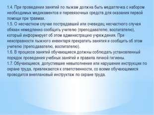 1.4. При проведении занятий по лыжам должна быть медаптечка с набором необход