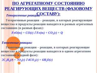 ПО АГРЕГАТНОМУ СОСТОЯНИЮ РЕАГИРУЮЩИХ ВЕЩЕСТВ (ФАЗОВОМУ СОСТАВУ): Гетерогенные