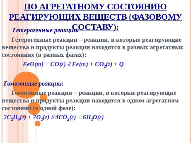 ПО АГРЕГАТНОМУ СОСТОЯНИЮ РЕАГИРУЮЩИХ ВЕЩЕСТВ (ФАЗОВОМУ СОСТАВУ): Гетерогенные...