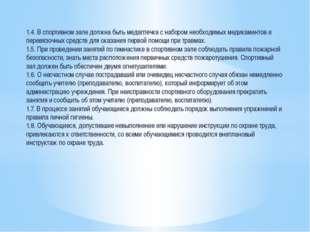 1.4. В спортивном зале должна быть медаптечка с набором необходимых медикамен