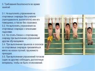 3. Требования безопасности во время занятий 3.1. Не выполнять упражнения на