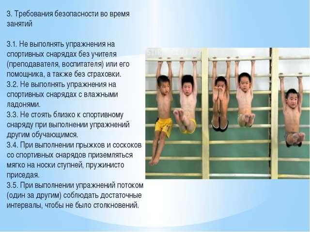 3. Требования безопасности во время занятий 3.1. Не выполнять упражнения на...